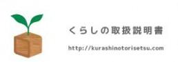 収納プランナー 整理収納アドバイザ— 名古屋
