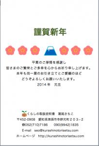 スクリーンショット 2014-01-01 15.06.25