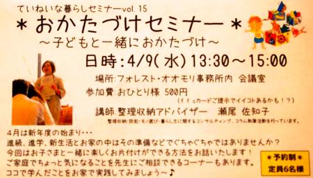 スクリーンショット 2014-04-07 14.17.01